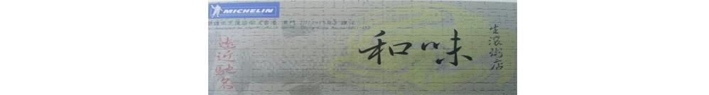 和味生滚粥 Logo